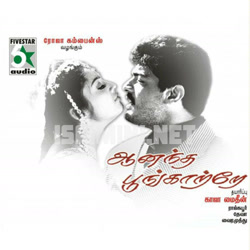 Anantha Poongatre Album Poster