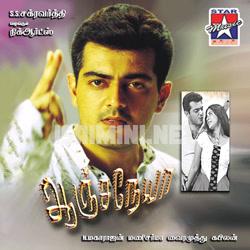 Anchaneya (2003) [Original Mp3] Mani Sharma
