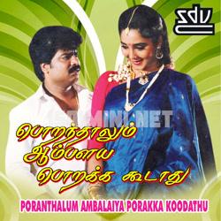 Porandhalum Ambalaiya Porakka Koodaadhu (1993) [Original Mp3] Bala Bharathi