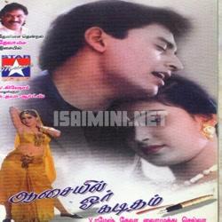 Aasaiyil Oru Kaditham Album Poster