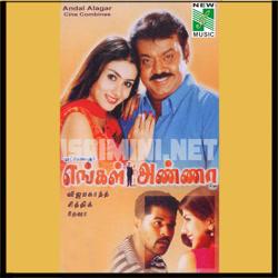 Engal Anna (2004) [Original Mp3] Deva