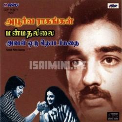 Manmatha Leelai (1976) [Original Mp3] M S Viswanathan