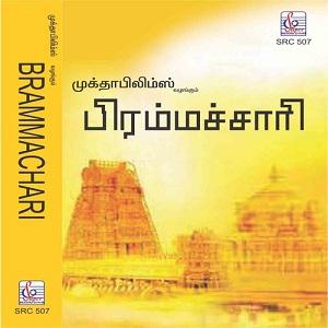 Bramachari (2000) [Original Mp3] Deva