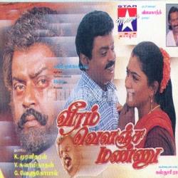 Veeram Velanja Mannu (1998) [Original Mp3] Deva