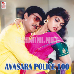 Avasara Police 100 (1990) [Original Mp3] M. S. Viswanathan,  K. Bhagyaraj