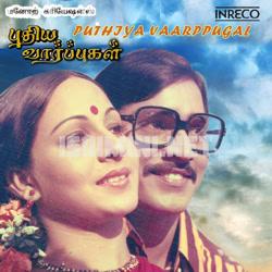 Puthiya Vaarpugal (1979) [Original Mp3] Ilaiyaraaja