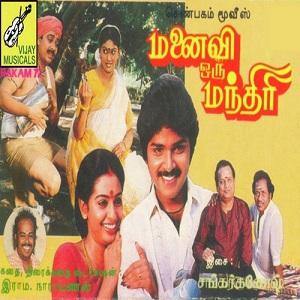 Manaivi Oru Mandhiri (1988) [Original Mp3] 1988