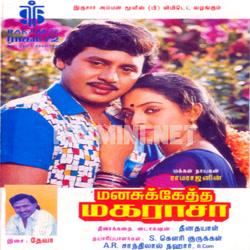 Manasuketha Maharasa (1989) [Original Mp3] Deva