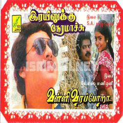 Rayilukku Neramaachu (1988) [Original Mp3] S. A. Rajkumar