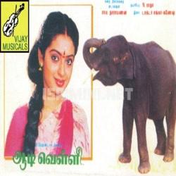Aadi Velli (1990) [Original Mp3] Shankar Ganesh