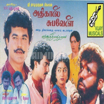 Adhikaalai Subhavelai (2017) [Original Mp3] Deva