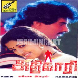 Adhikaari (1991) [Original Mp3] Gangai Amaran