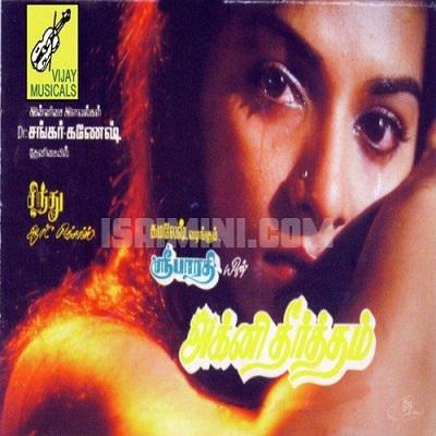 Agni Theertham (1989) [Original Mp3] Shankar Ganesh