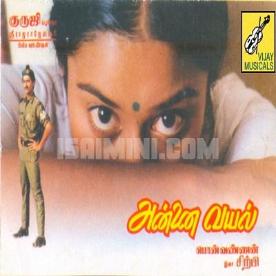 Annai Vayal (1992) [Original Mp3] Sirpy