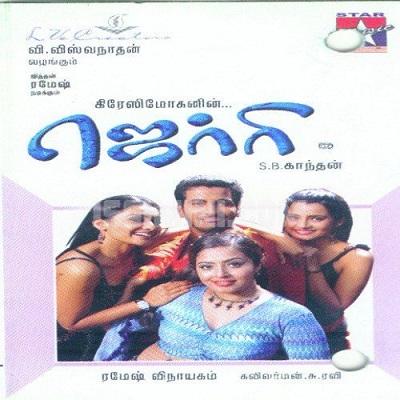 Jery (2006) [Original Mp3] V. Vishwanathan