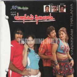 Vanakkam Thalivaa (2005) [Original Mp3] Deva