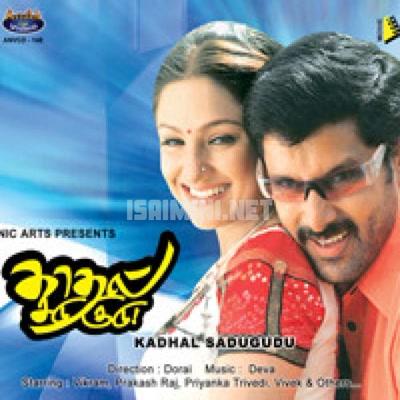 Kadhal Sadugudu (2003) [Original Mp3] Deva