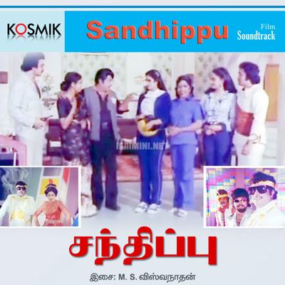 Sandhippu Album Poster