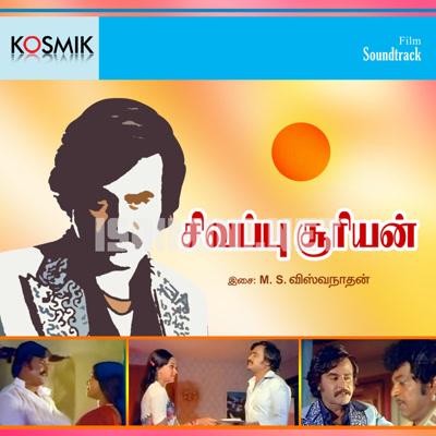 Sivappu Sooriyan (1983) [Original Mp3] M. S. Viswanathan
