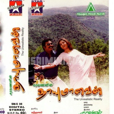 Thayumanavan (2017) [Original Mp3] Vaigundavasaan
