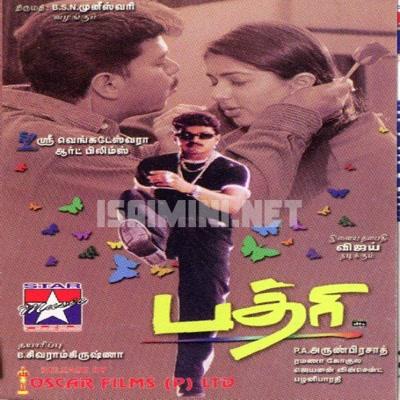 Badri (2001) [Original Mp3] Ramana Gogula (Soundtrack),  Devi Sri Prasad (Background Score)