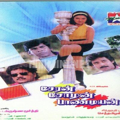 Cheran Chozhan Pandiyan Album Poster