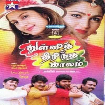Thulli Thirintha Kaalam Album Poster