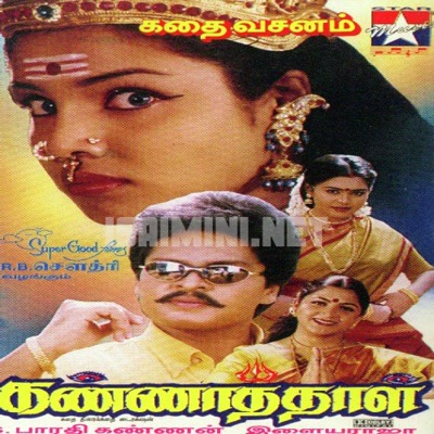 Kannathal (1998) [Original Mp3] Ilaiyaraaja