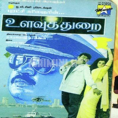 Ulavuthurai (1998) [Original Mp3] Shah