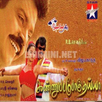 Kannupada Poguthaiya (1999) [Original Mp3] S. A. Rajkumar