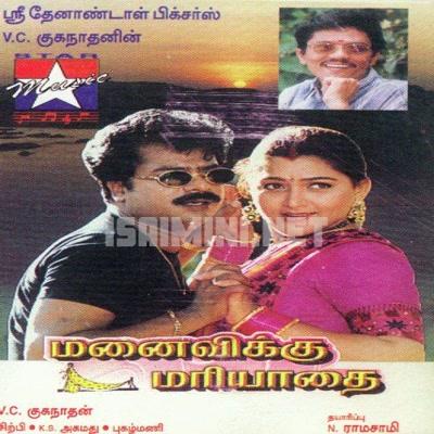 Manaivikku Mariyadhai (1999) [Original Mp3] Sirpi