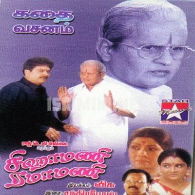 Sigamani Ramamani (2001) [Original Mp3] Chandrabose