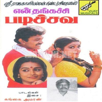 En Thangachi Padichava (1988) [Original Mp3] Gangai Amaran