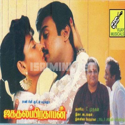 Jagadhalapradhaban (1990) [Original Mp3] Sankar Ganesh