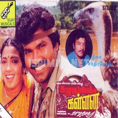 Kazhugumalai Kallan (1988) [Original Mp3] Chandrabose