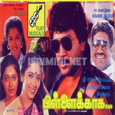 Pillaikaaga (1989) [Original Mp3] Gangai Amaran