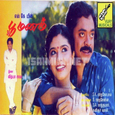 Poomanam (1989) [Original Mp3] Vidyasagar