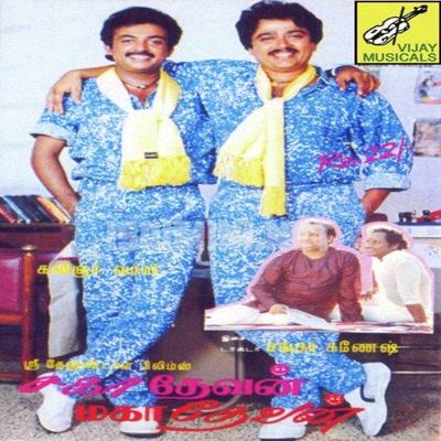 Sahadevan Mahadevan (1988) [Original Mp3] Sankar Ganesh