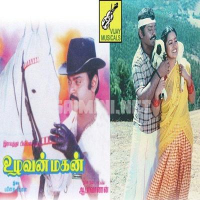 Uzhavan Magan (1987) [Original Mp3] Manoj Gyan