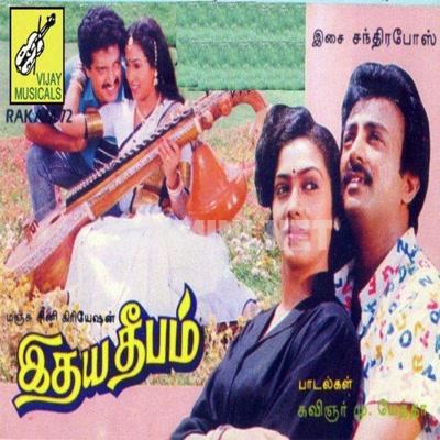 Idhaya Deepam (1990) [Original Mp3] Sankar Ganesh