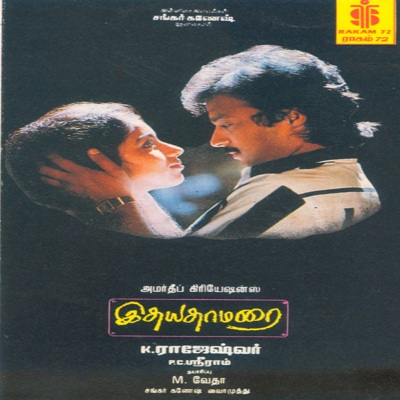 Idhaya Thaamarai (1990) [Original Mp3] Sankar Ganesh