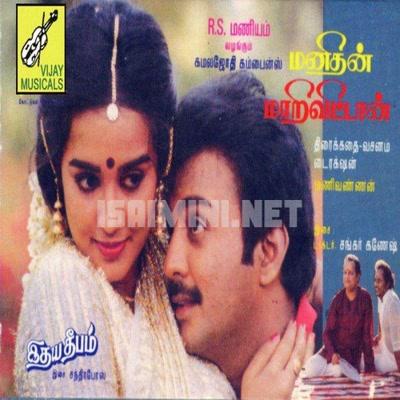 Manithan Marivittan (1989) [Original Mp3] Sankar Ganesh