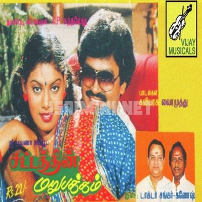 Sattathin Marupakkam (1989) [Original Mp3] Shankar Ganesh