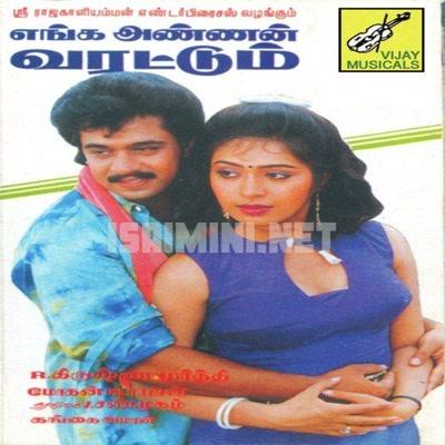 Enga Annan Varattum (1990) [Original Mp3] Gangai Amaran