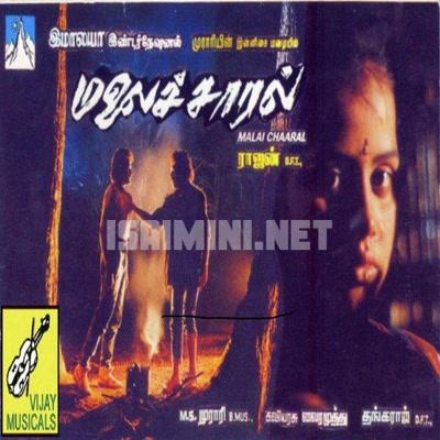 Malai Chaaral (1991) [Original Mp3] Murari