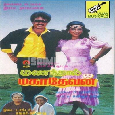 Manandhal Mahadevan (1989) [Original Mp3] Shankar Ganesh