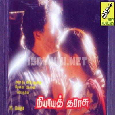 Nyaya Tharasu (1989) [Original Mp3] Sankar Ganesh