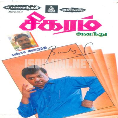 Sigaram (1991) [Original Mp3] S. P. Balasubrahmanyam