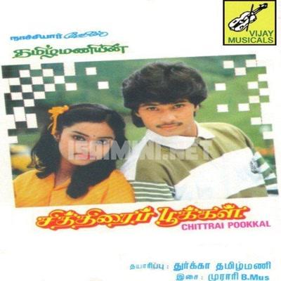 Chithirai Pookkal Album Poster