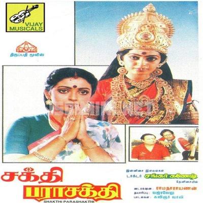 Sakthi Parasakthi (1990) [Original Mp3] Shankar Ganesh